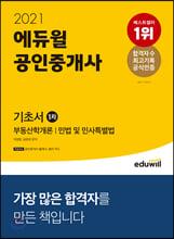 2021 에듀윌 공인중개사 1차 기초서