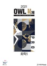 2021 OWL N제 PRO 과학탐구영역 화학 1