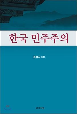 한국 민주주의