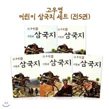 고우영 어린이 삼국지 세트 (전5권)