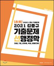 2021 김중규 기출문제 선행정학 (추록)