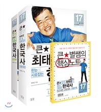 큰별쌤 최태성의 한눈에 사로잡는 한국사 세트