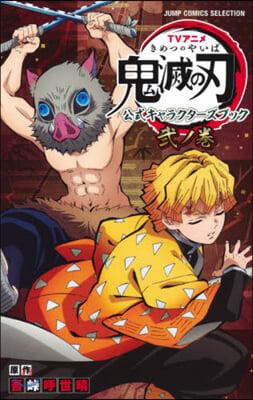 TVアニメ『鬼滅の刃』 公式キャラクタ-ズブック 貳ノ卷