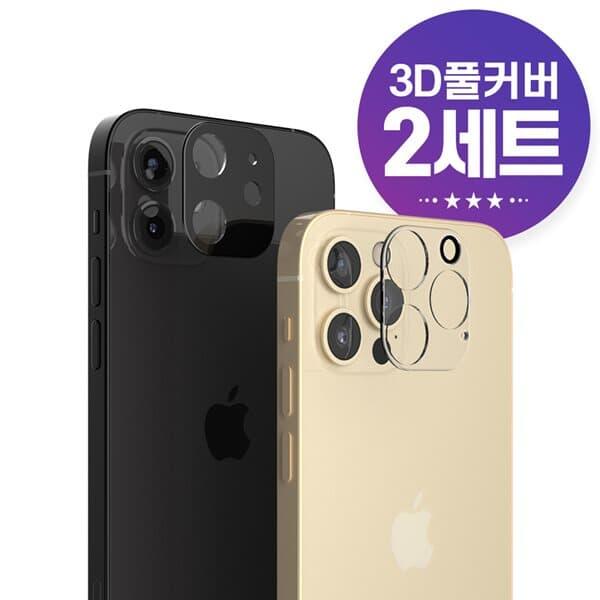 주파집 아이폰12/12프로/12프로맥스/미니 후면 카메라 강화유리 2세트