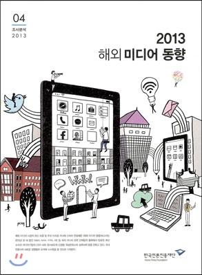 2013 해외 미디어 동향
