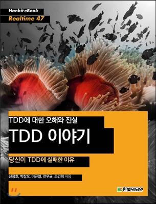 TDD 이야기