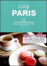 시크릿 파리 PARIS