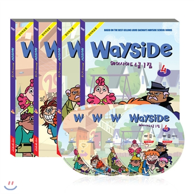 [DVD] Wayside School 웨이사이드 스쿨 1집 4종세트