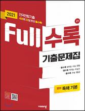 Full수록(풀수록) 수능기출문제집 영어영역 독해 기본 (2021년)