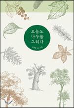 김충원 나무 드로잉 에세이북 <bR>『오늘도 나무를 그리다』