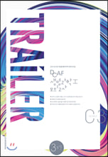 2021 DCAF 생명과학1 Trailer 모의고사 Series 3 3회분