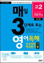 매3영 매일 3단계로 푸는 영어독해 전국연합 학력평가 기출 고2 (2021년)