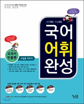 국어 어휘 완성 교과서 빈출편 수업용 지도서 (2016년용)