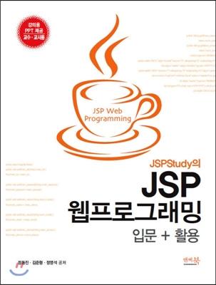 JSPStudy의 JSP 웹프로그래밍 입문+활용