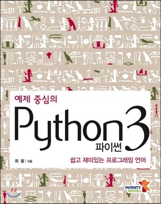 예제 중심의 Python 3