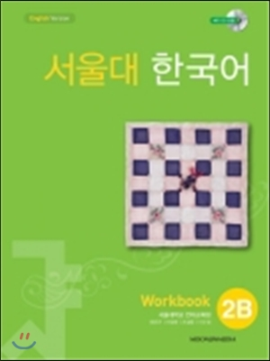 서울대 한국어 2B Workbook with mp3 CD