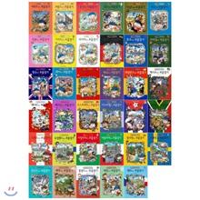 세계 탐험 만화 역사상식 보물찾기세트 1~35권(전35권)