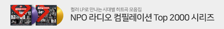 NPO 라디오 Top 2000 컴필레이션 LP