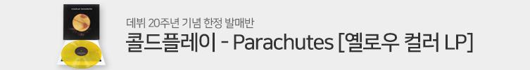 Coldplay  - Parachutes [컬러 LP]