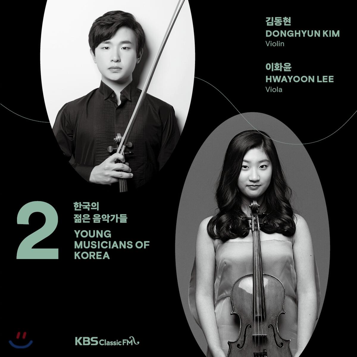 2020 한국의 젊은 음악가들 2집 - 김동현 / 이화윤