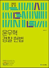 2022 ACL 윤우혁 경찰 헌법