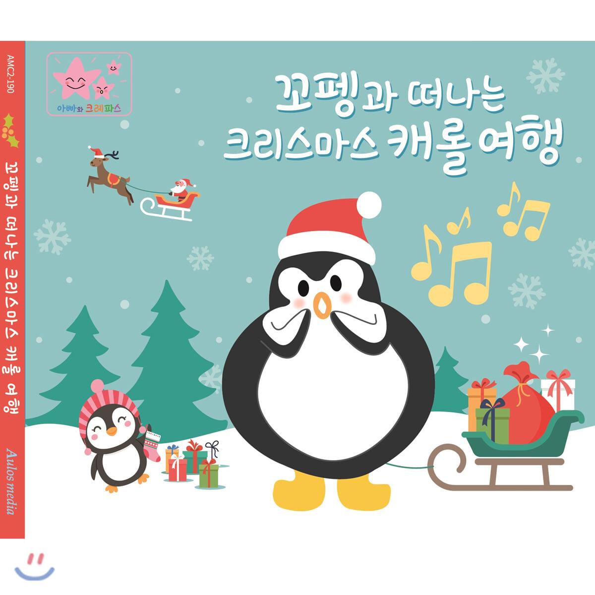 이혜민 - 꼬펭과 떠나는 크리스마스 캐롤 여행