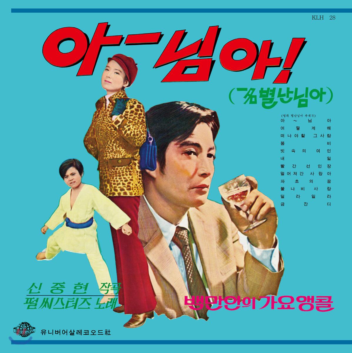 백만인의 가요 앵콜 Vol. 1: 아~ 님아! [LP]