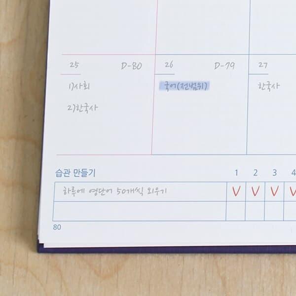 공부가 잘되는 스터디플래너 4개월용