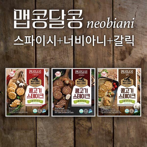 [밀스원] 올뉴프로틴 맵콩달콩 콩고기 스테이크 3종 혼합 15팩