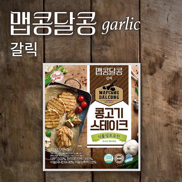 [밀스원] 올뉴프로틴 맵콩달콩 콩고기 스테이크 갈릭 10팩