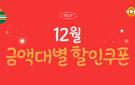 12월 CD/LP 할인 쿠폰 이벤트
