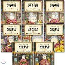 이상한 과자 가게 전천당 1~8권 세트 (전8권)