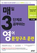 매3영 매일 3단계로 공부하는 영어 문장구조 훈련 (2021년)