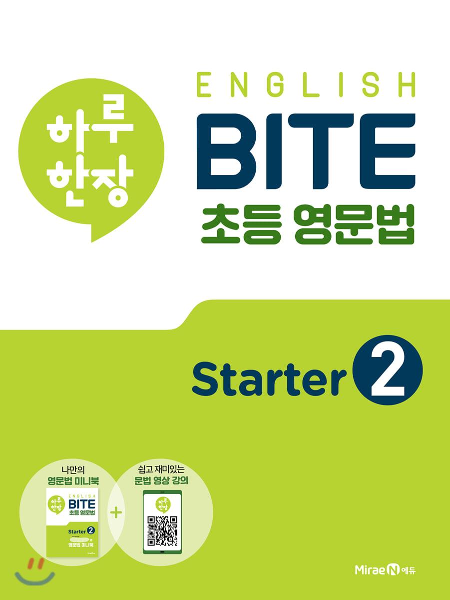 하루 한장 English BITE 초등 영문법 Starter 2