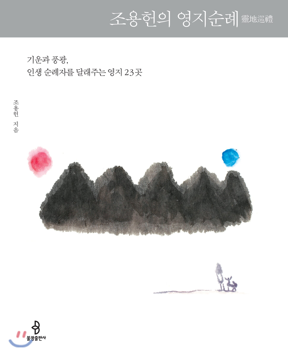 조용헌의 영지순례 靈地巡禮