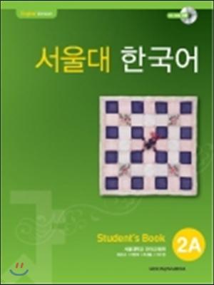 서울대 한국어 2A Student's Book with CD-ROM