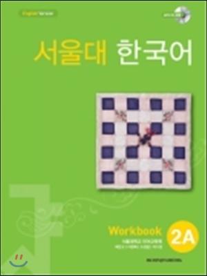 서울대 한국어 2A Workbook with mp3CD