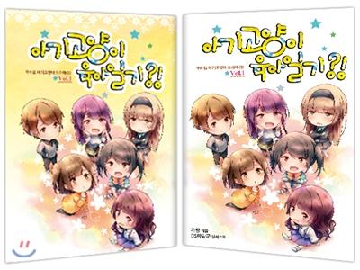 우리집 아기고양이 드라마CD Vol.1 대본집 단독판