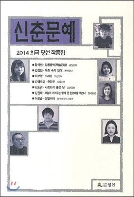 2014 신춘문예 희곡당선작품집