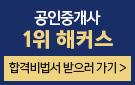 2021 해커스 공인중개사 합격비법서 교재증정