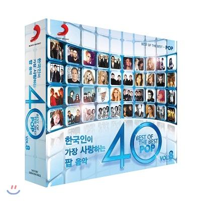 한국인이 가장 사랑하는 팝 음악 40 Vol.8 (Best Of The Best Pop Vol.8)