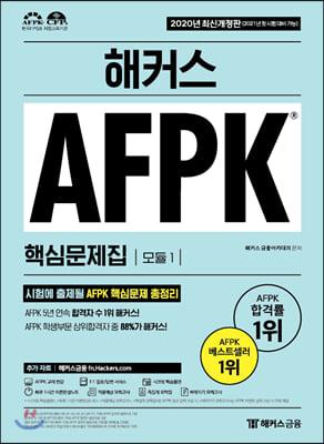 해커스 AFPK 핵심문제집 모듈 1