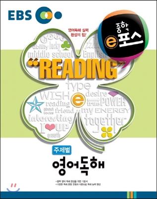EBS 중학 ⓔ포스 주제별 영어독해 (2020년용)
