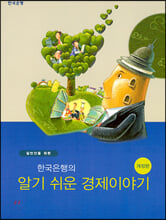 일반인을 위한 한국은행의 알기쉬운 경제이야기