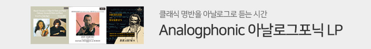 Analogphonic 클래식 LP 신보