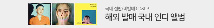 해외 발매 국내 인디 앨범 CD/LP