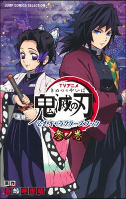 TVアニメ『鬼滅の刃』 公式キャラクタ-ズブック 參ノ卷