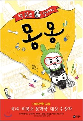 책읽는 강아지 몽몽
