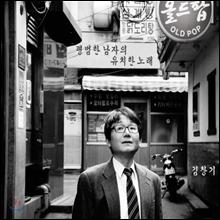 김창기 - 평범한 남자의 유치한 노래