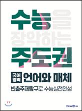 수능주도권 국어영역 언어와 매체 (2021년)